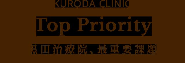 Top Priority 黒田治療院、最重要課題